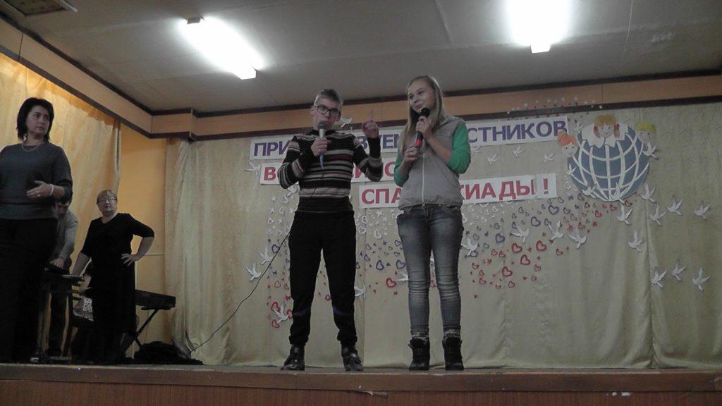 Всероссийская спартакиада