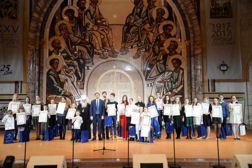 Торжественное закрытие XXV Международных Рождественских образовательных чтений: «1917-2017: уроки столетия»