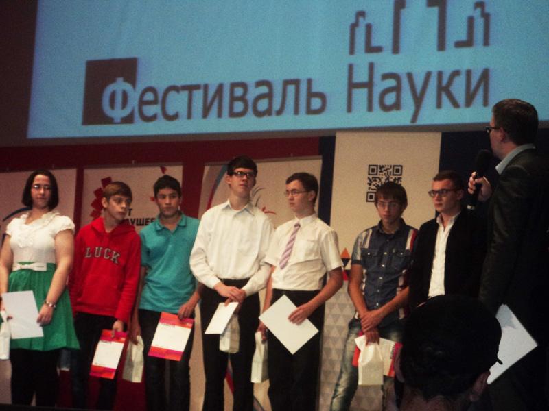 8 Всероссийский фестиваль науки