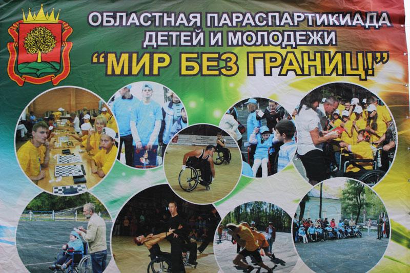 Мир без границ 2013