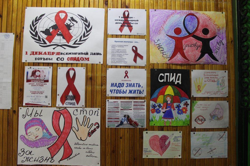 «СПИД – глобальная проблема человечества»
