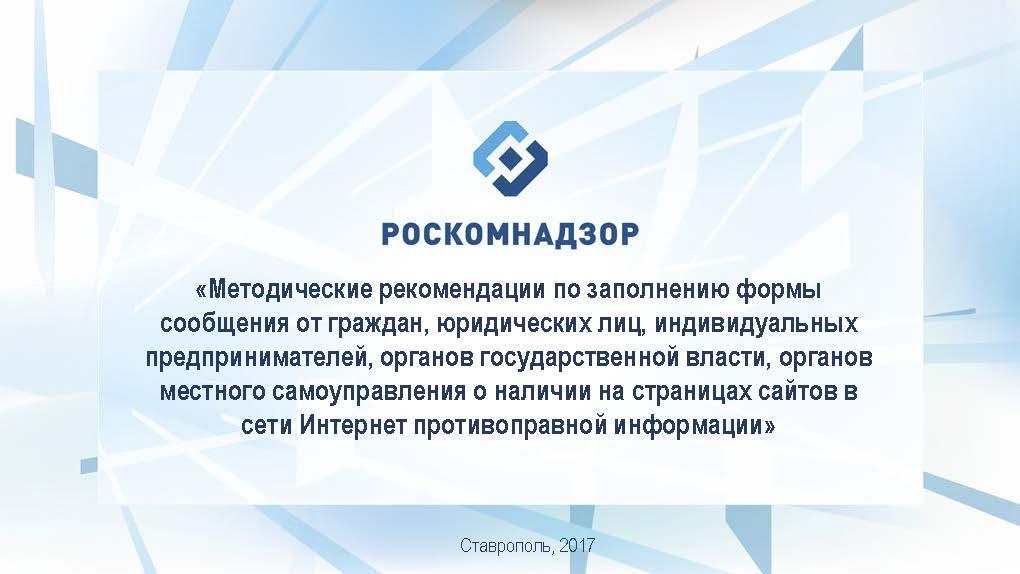 metod_rekkomend_roskomnadzor_2017_Страница_01
