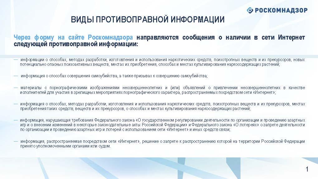 metod_rekkomend_roskomnadzor_2017_Страница_02
