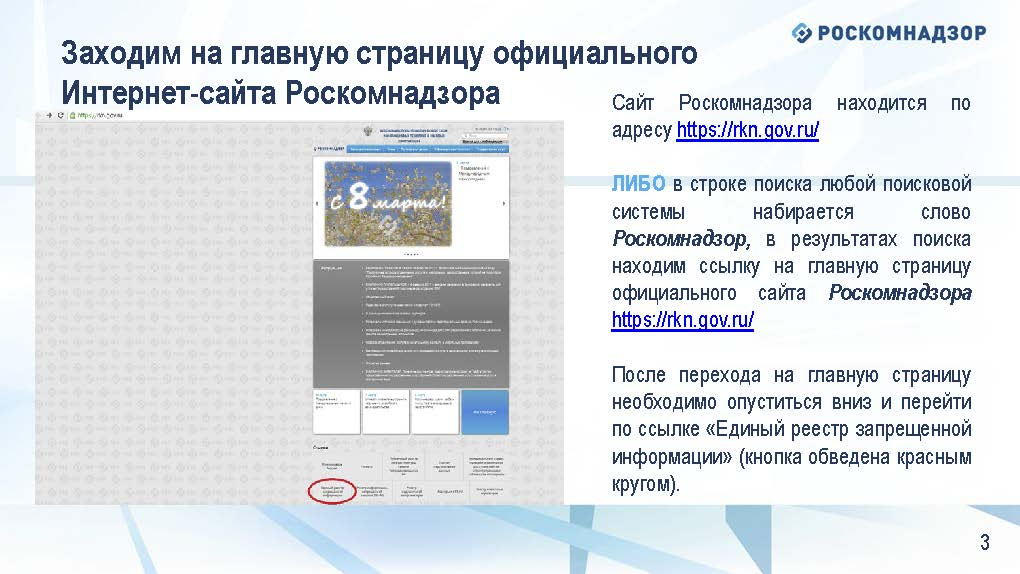 metod_rekkomend_roskomnadzor_2017_Страница_04