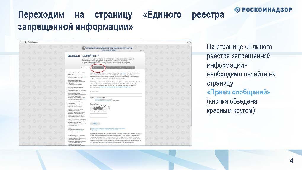 metod_rekkomend_roskomnadzor_2017_Страница_05
