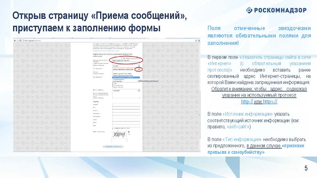 Методические рекомендации по заполнению формы сообщения о наличии на страницах сайтов в сети Интернет противоправной информации