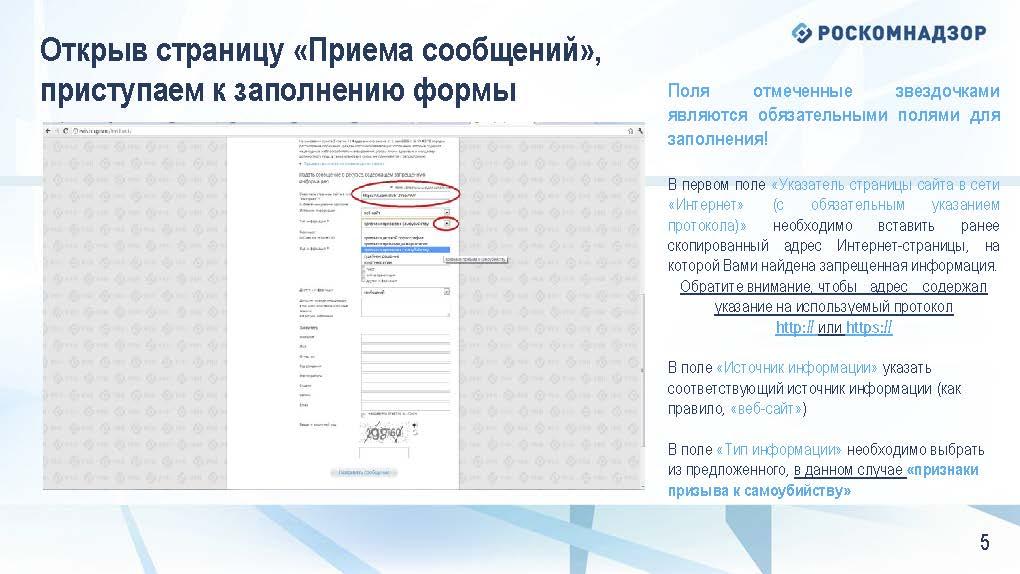 metod_rekkomend_roskomnadzor_2017_Страница_06