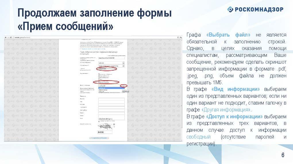 metod_rekkomend_roskomnadzor_2017_Страница_07