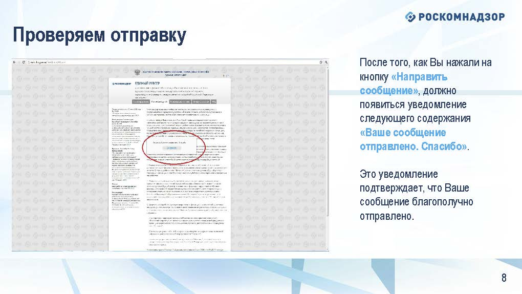 metod_rekkomend_roskomnadzor_2017_Страница_09