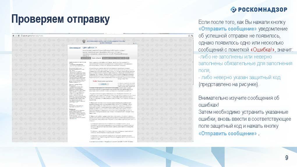metod_rekkomend_roskomnadzor_2017_Страница_10