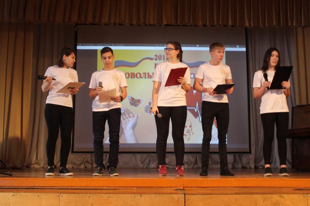Открытие Года добровольца (волонтёра)