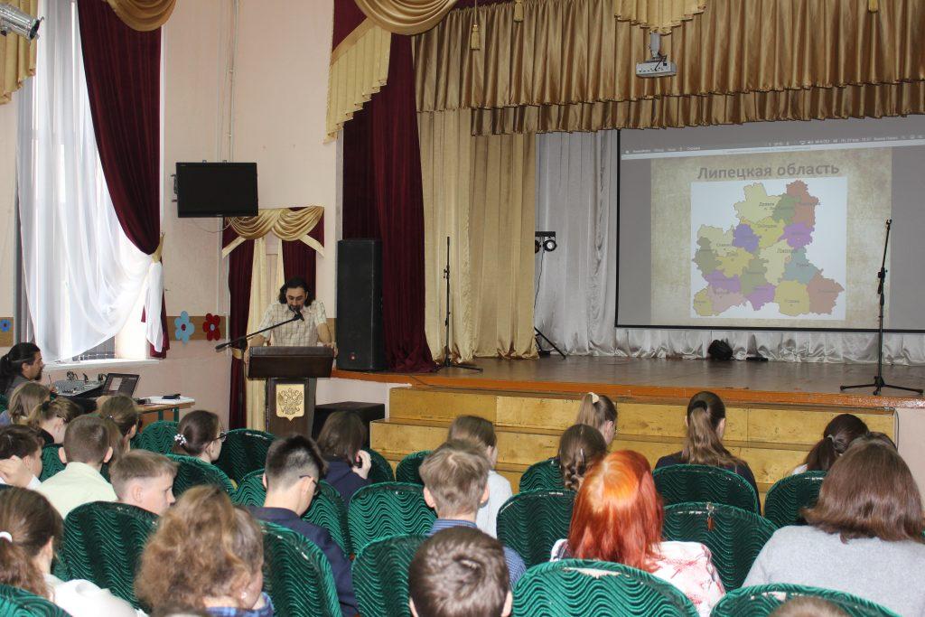Единый областной урок «Удивительное путешествие по Липецкой земле»
