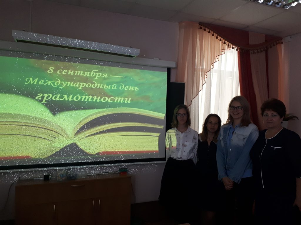 Международный день распространения грамотности