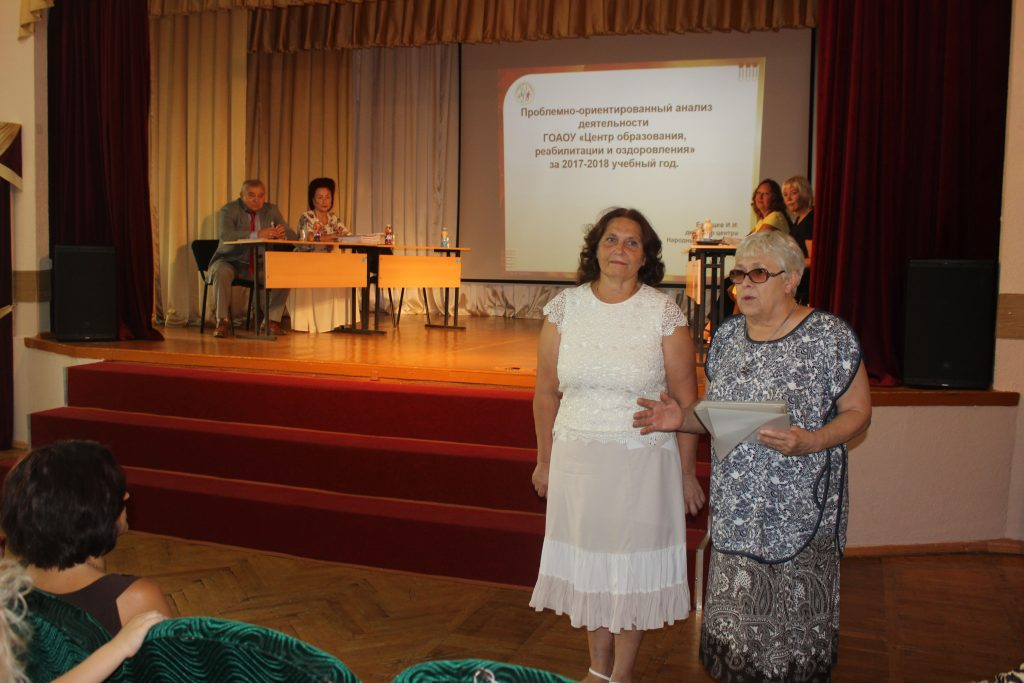 Августовский педагогический совет