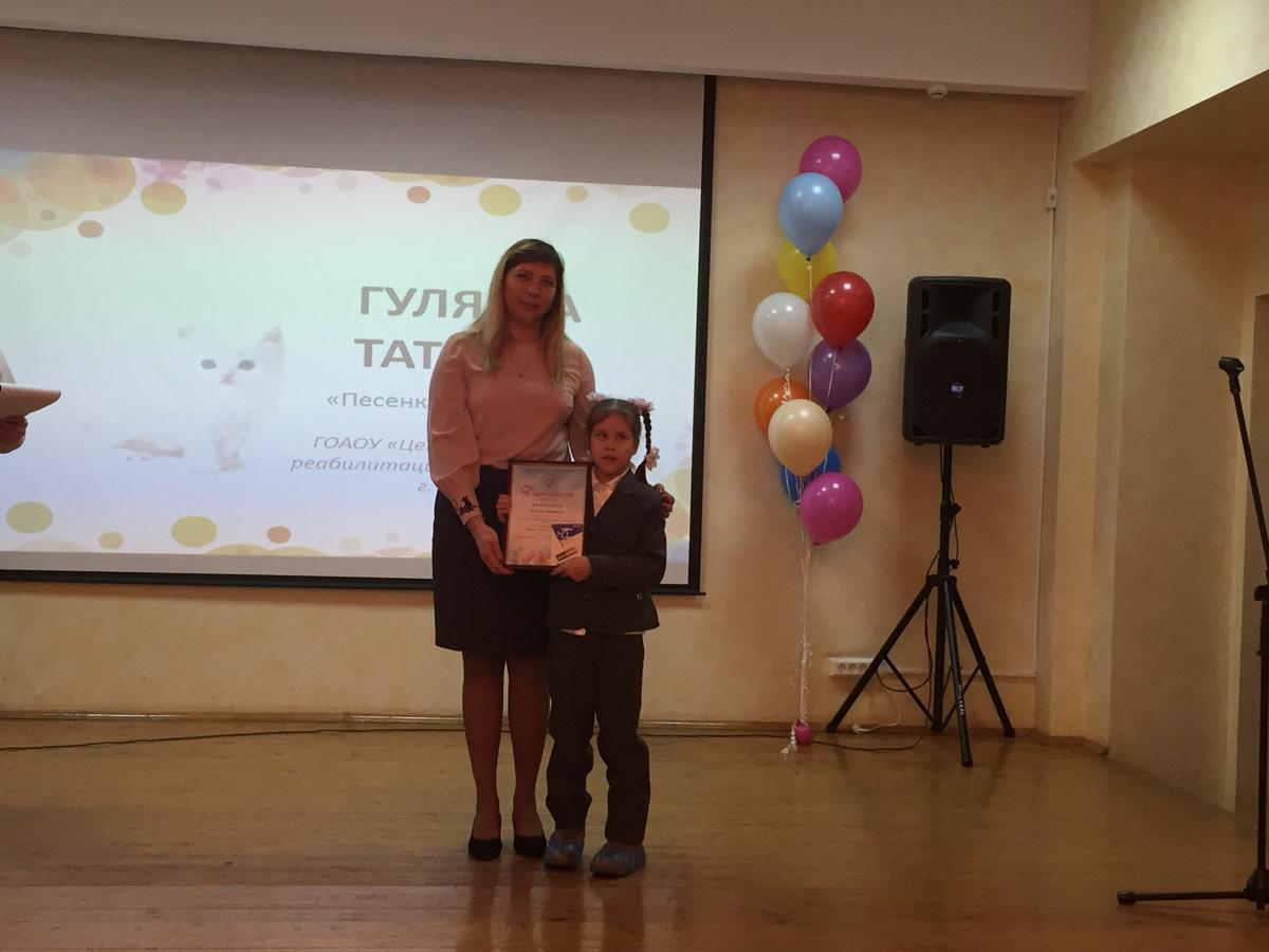 Церемония награждения победителей областной акции по развитию творческих способностей детей с ограниченными возможностями здоровья