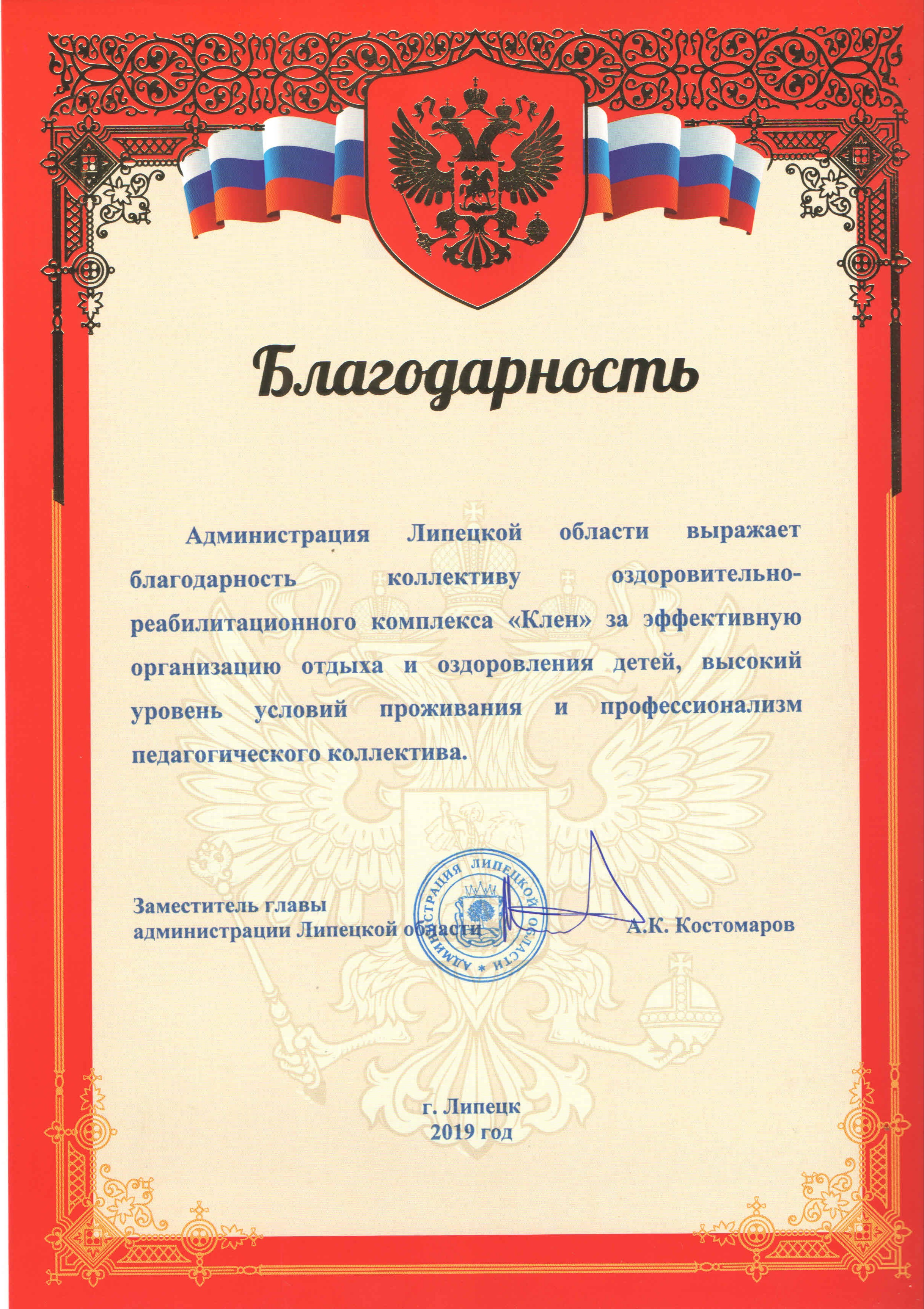 Благодарность от администрации Липецкой области