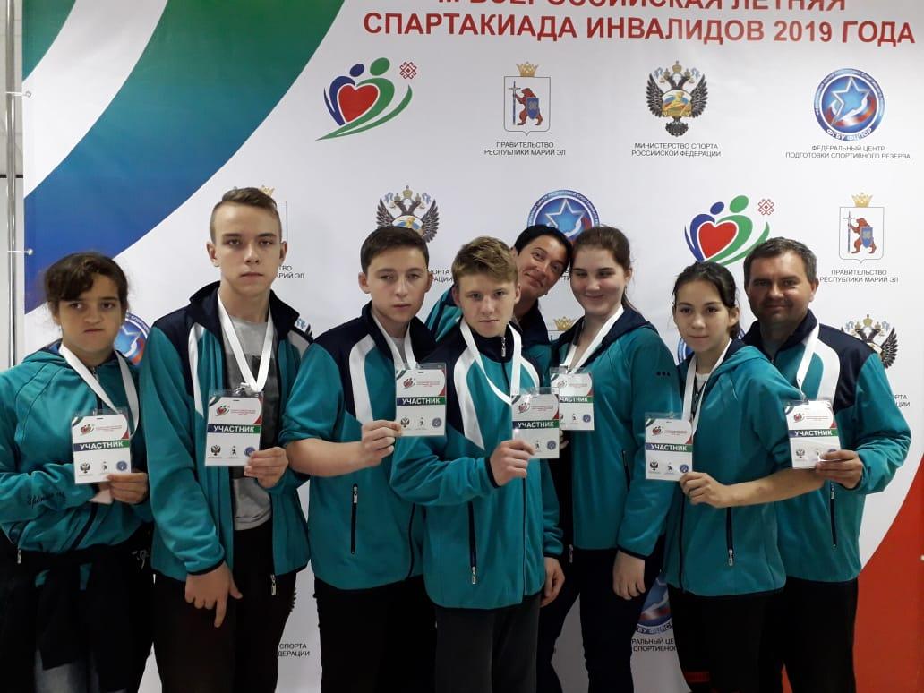 III Всероссийская летняя Спартакиада