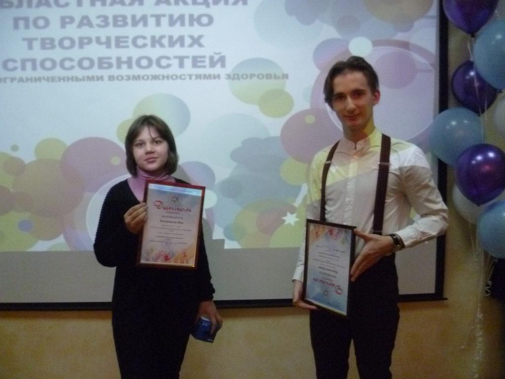 Победители областной акции по развитию творческих способностей