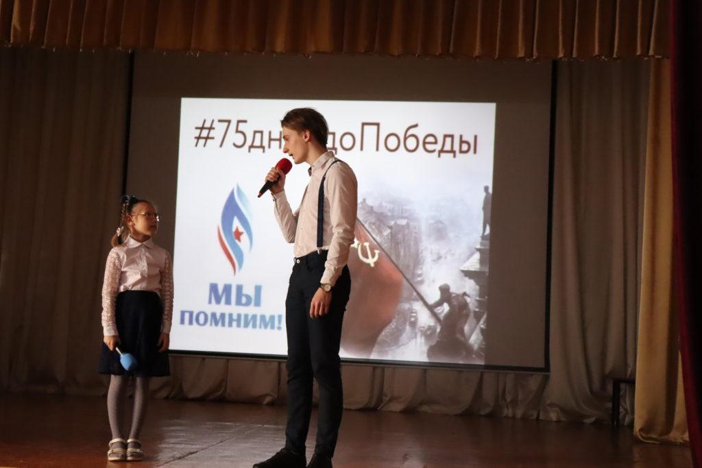 Акция «75 дней до Победы»