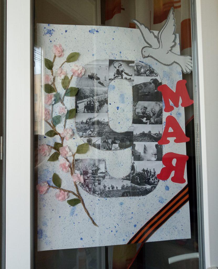 Акции в честь 75-летия Победы в Великой Отечественной войне