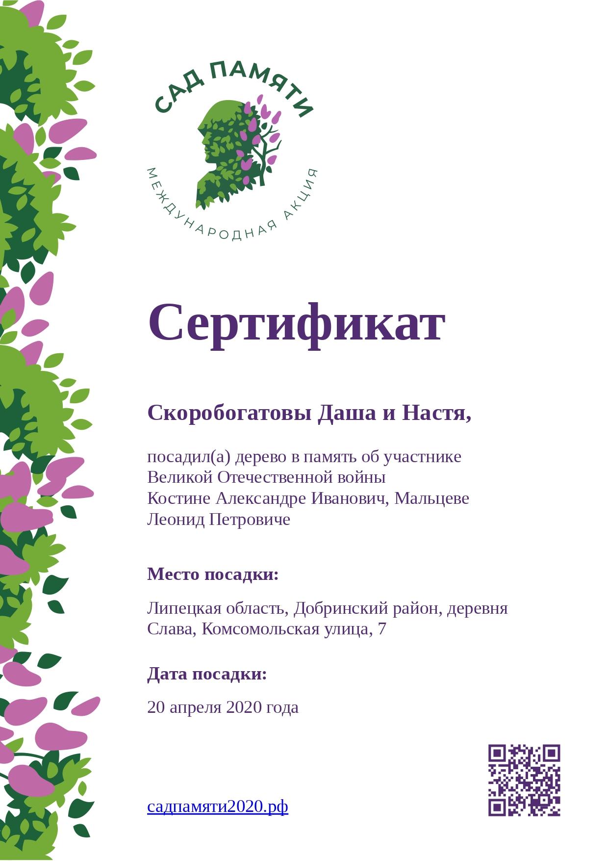 Сертификат в память о Костине Александре Иванович, Мальцеве Леонид Петровиче_page-0001