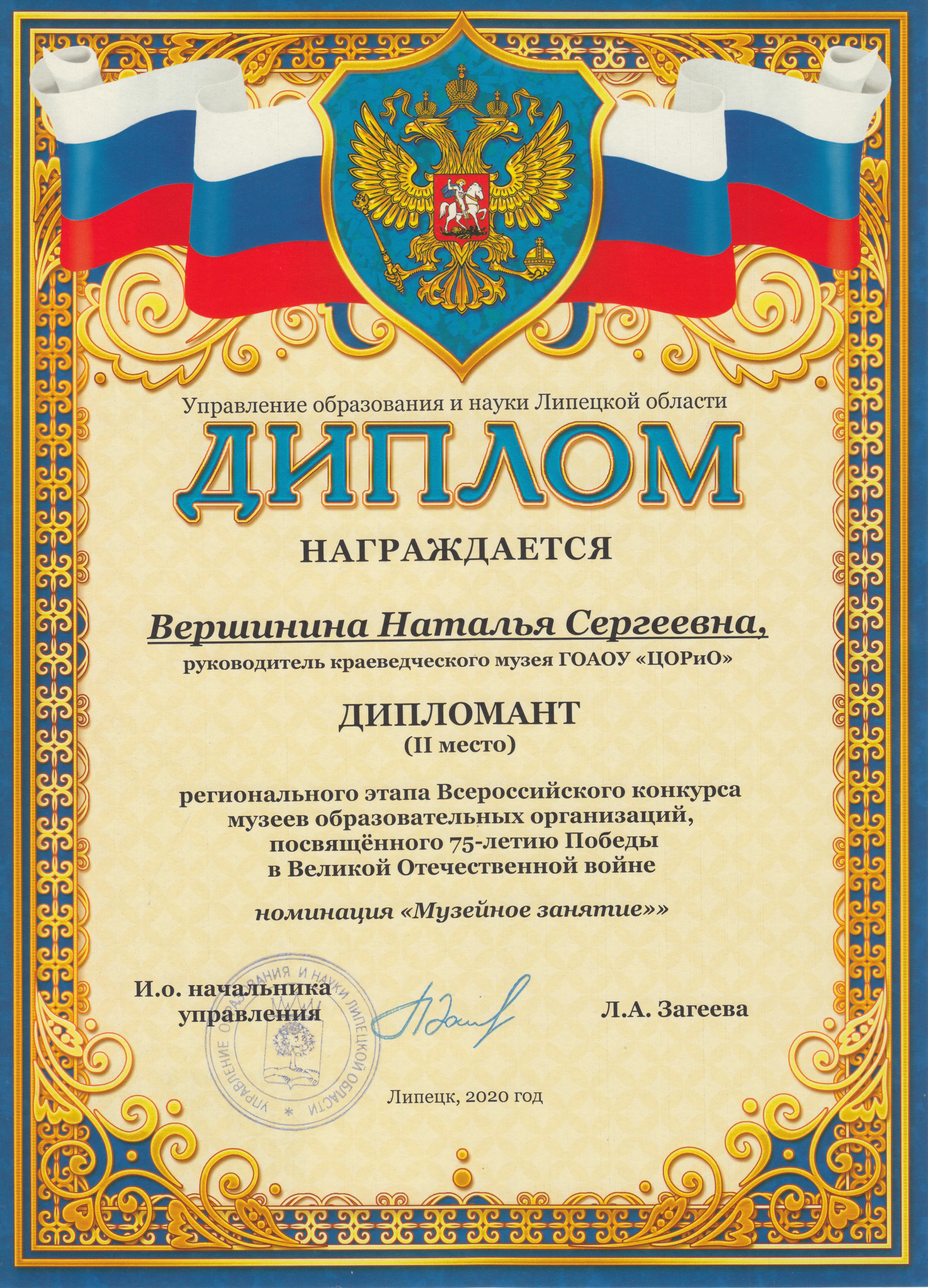 2 место Вершинина Н.С.