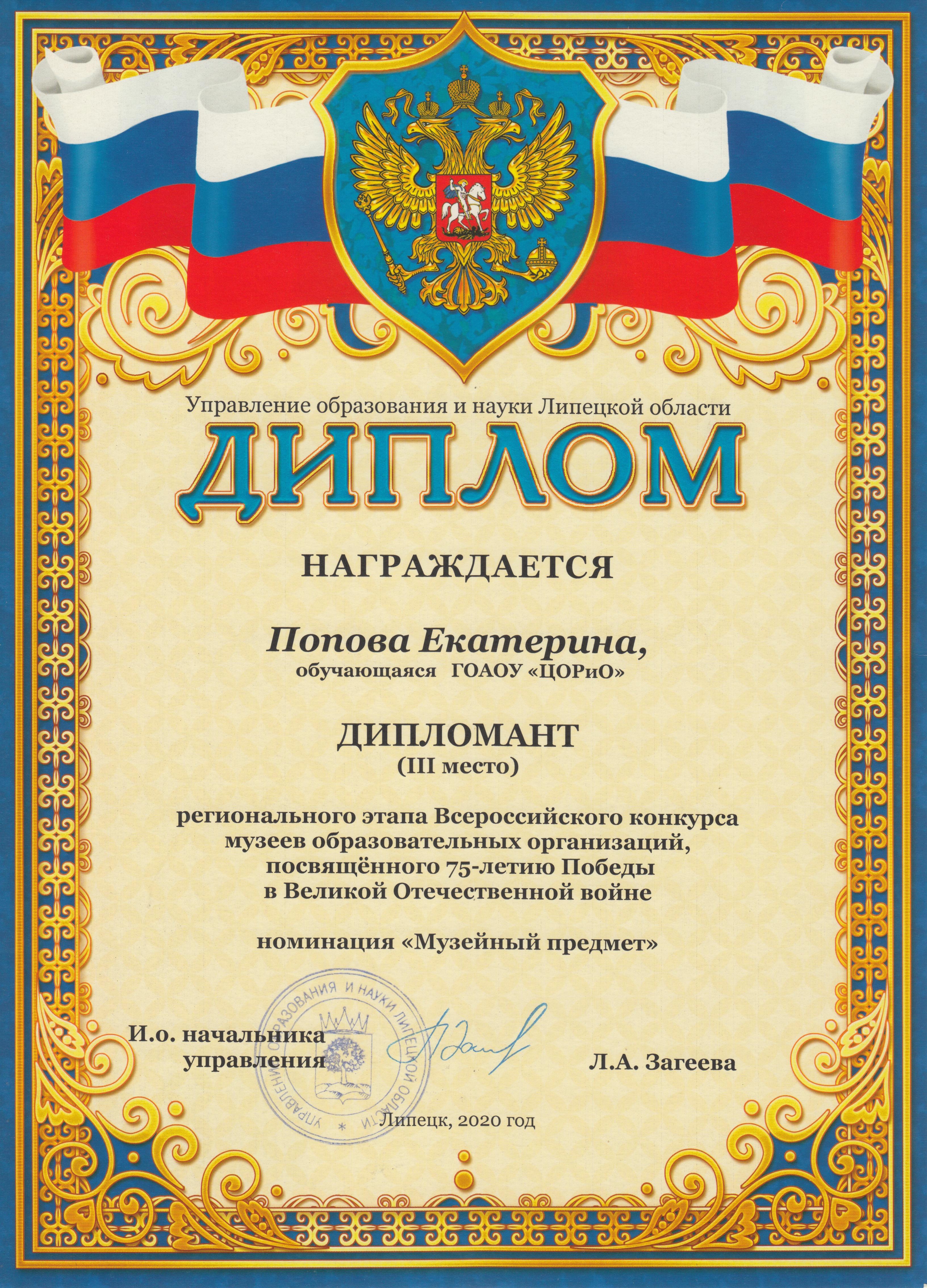 Попова Е.
