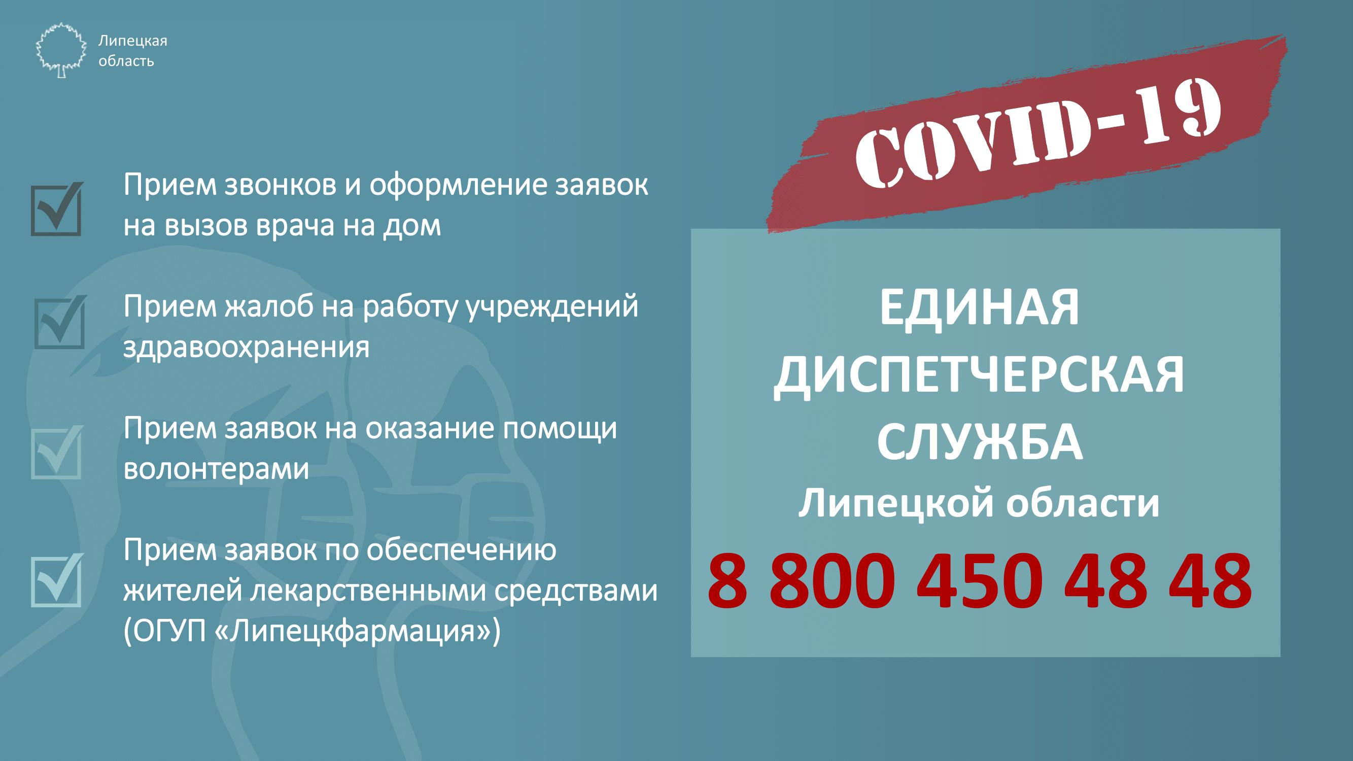 Помощь в период пандемии в Липецкой области-02