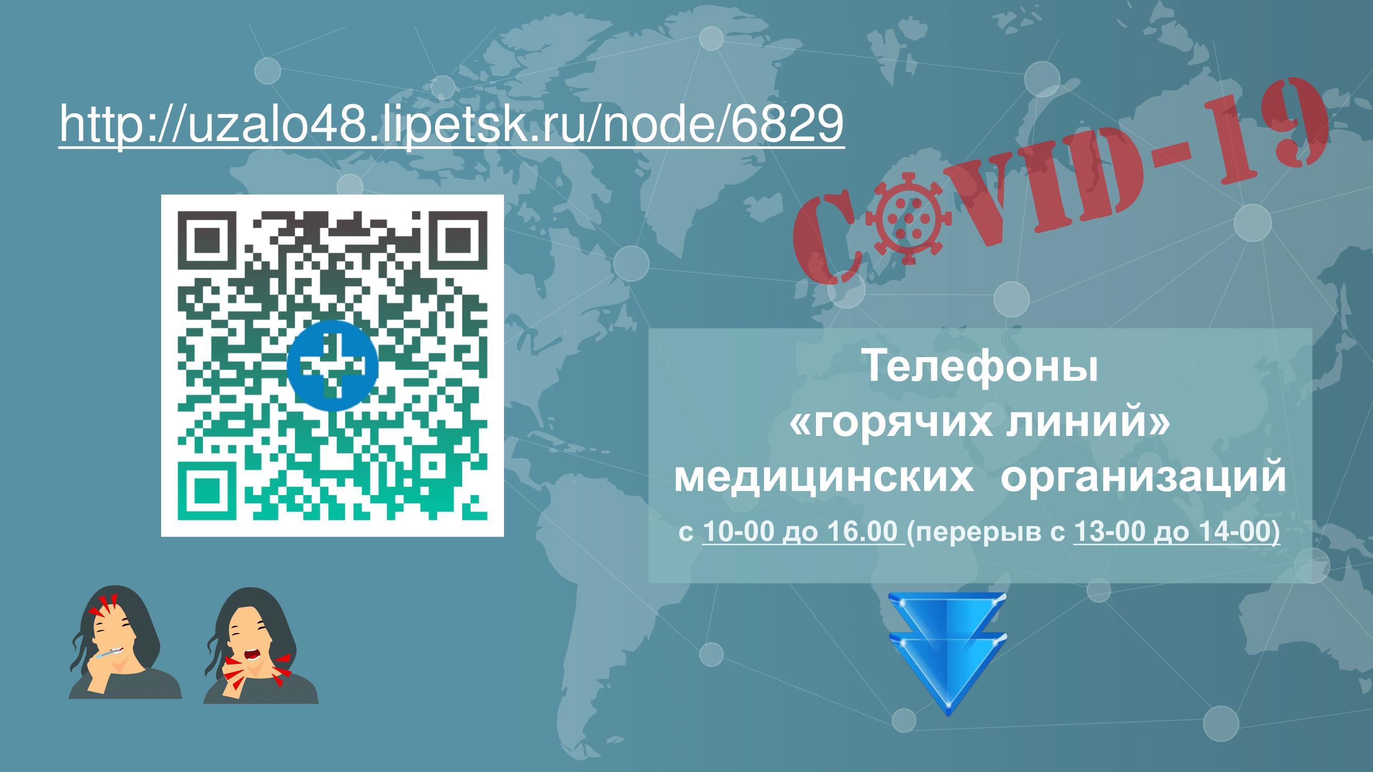 Помощь в период пандемии в Липецкой области-03