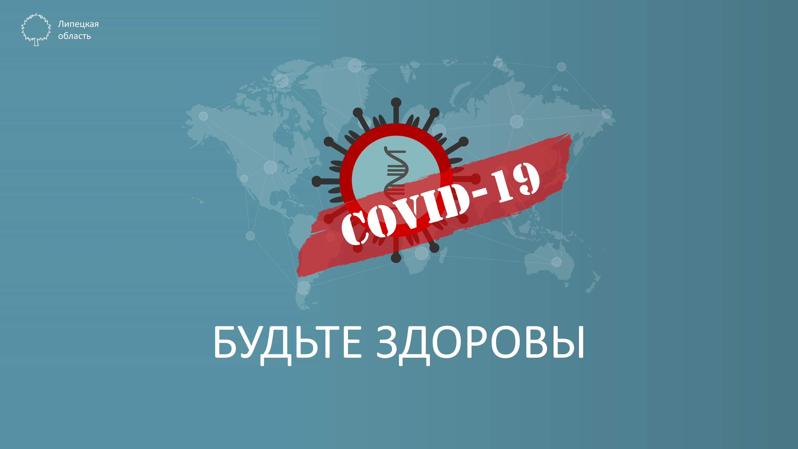 Помощь в период пандемии в Липецкой области-15
