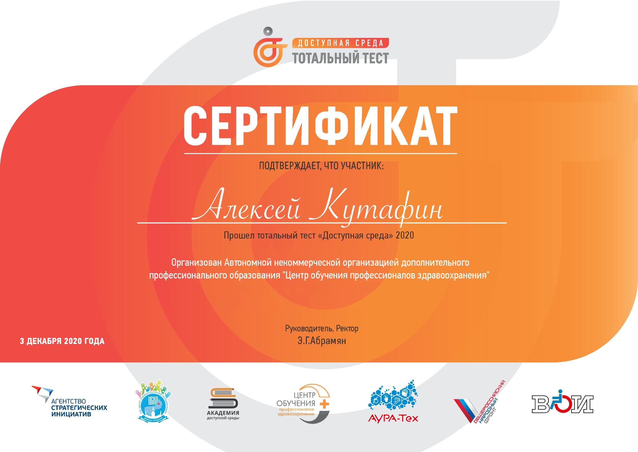 kutafin_page-0001