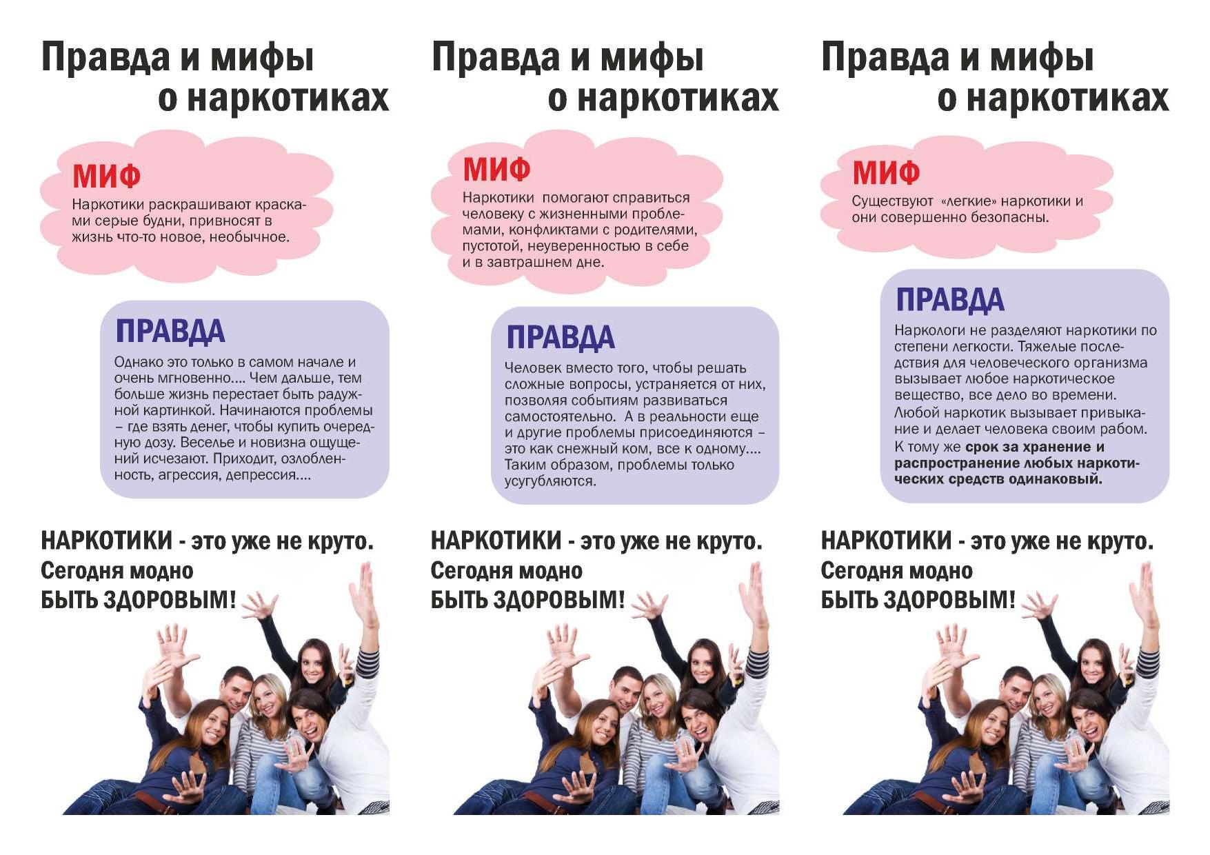 Pravda_i_mify_page-0001