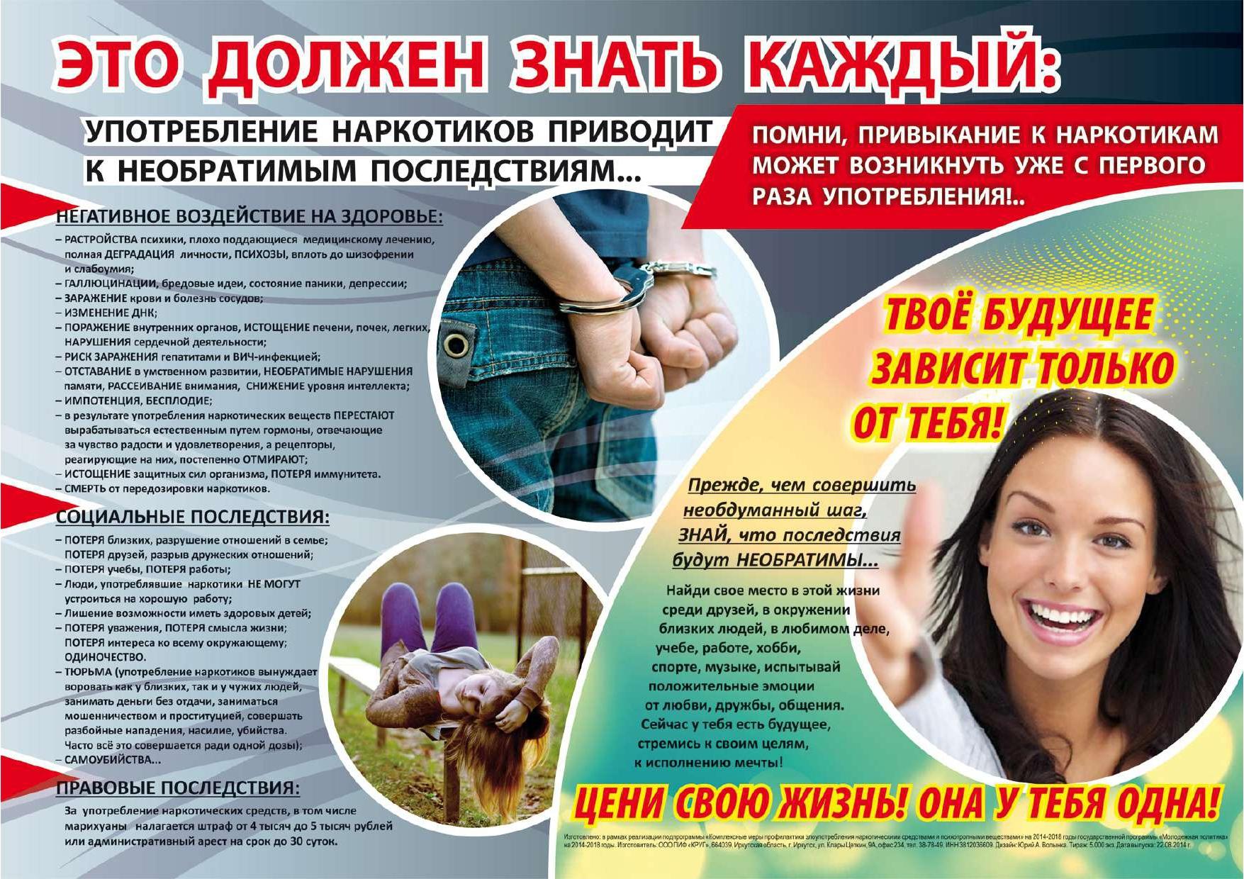 sh18052020_narkotiki001_page-0001