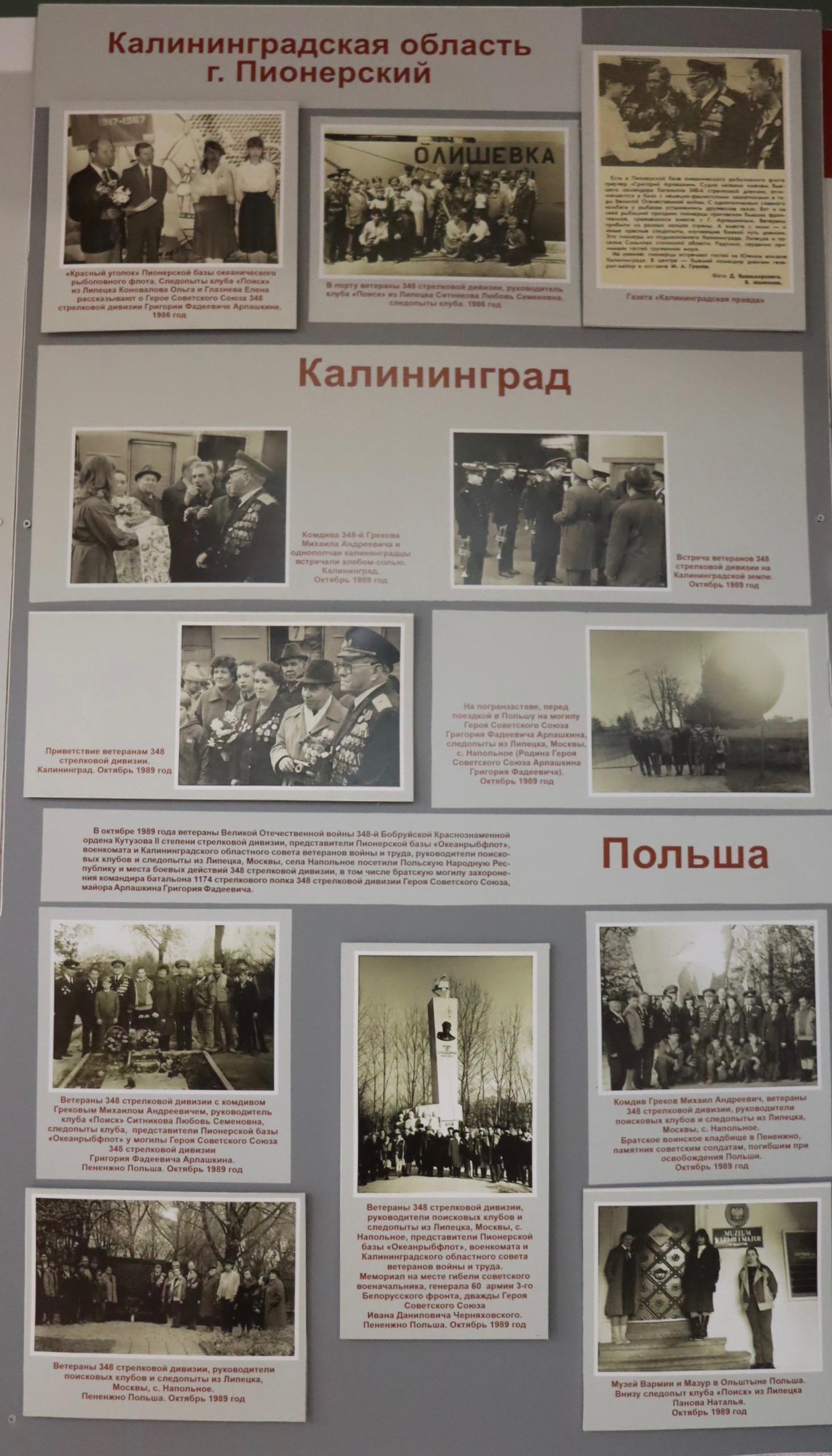5_Калининградская область г.Пионерский_Калининград_Польша